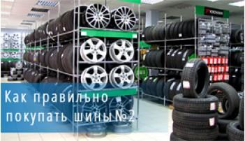 Как правильно покупать шины статья-№2